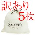 【COACH】コーチ 純正保存袋 SSサイズ 〔5枚セット〕【訳あり】(送料無料)