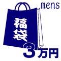 【COACH】コーチの超お得メンズ福袋〔3万円〕(送料無料)