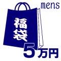 【COACH】コーチの超お得メンズ福袋〔5万円〕(送料無料)
