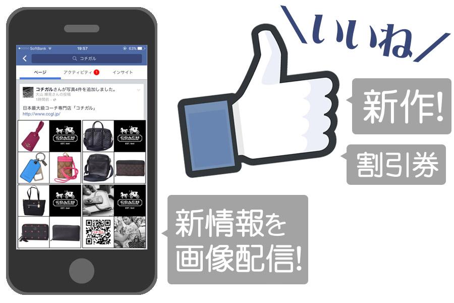 facebookの特典