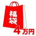 【COACH】コーチの超お得レディース福袋〔4万円〕(送料無料)