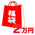 【COACH】コーチの超お得レディース福袋〔2万円〕(送料無料)