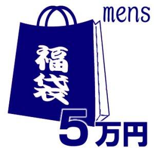 画像1: 【COACH】コーチの超お得メンズ福袋〔5万円〕(送料無料)