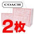 【COACH】コーチ 純正訳あり紙袋Lサイズ 〔2枚セット〕(送料無料)