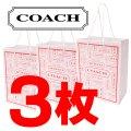 【COACH】コーチ 純正訳あり紙袋Sサイズ 〔3枚セット〕(送料無料)