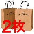 【COACH】コーチ 純正紙袋Sサイズ  ブラウン〔2枚セット〕(送料無料)