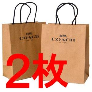 画像1: 【COACH】コーチ 純正紙袋Sサイズ  ブラウン〔2枚セット〕(送料無料)