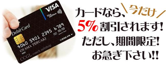 カードで5%OFF