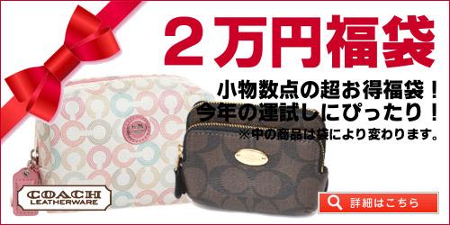コーチの2万円福袋!