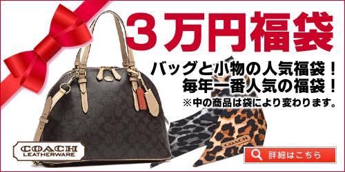 コーチの3万円福袋!