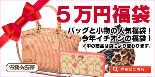 コーチの5万円福袋!