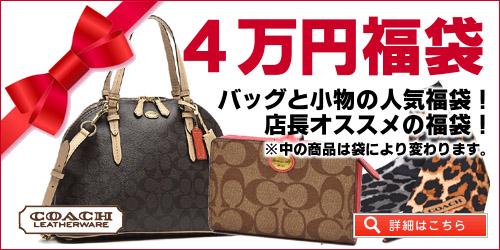 コーチの4万円福袋!