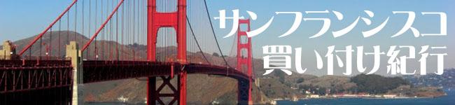 サンフランシスコで買い付け