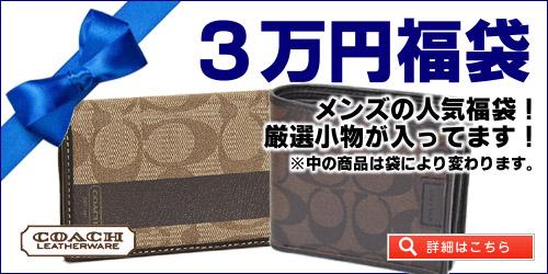コーチのメンズ3万円福袋!