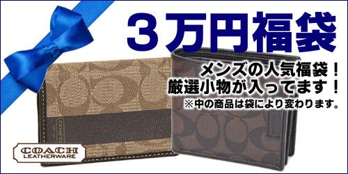 COACHのメンズ3万円福袋