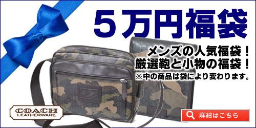 コーチのメンズ5万円福袋!