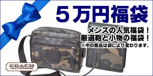COACHのメンズ5万円福袋